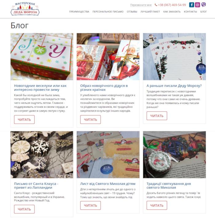 Сторінка блогу сайту