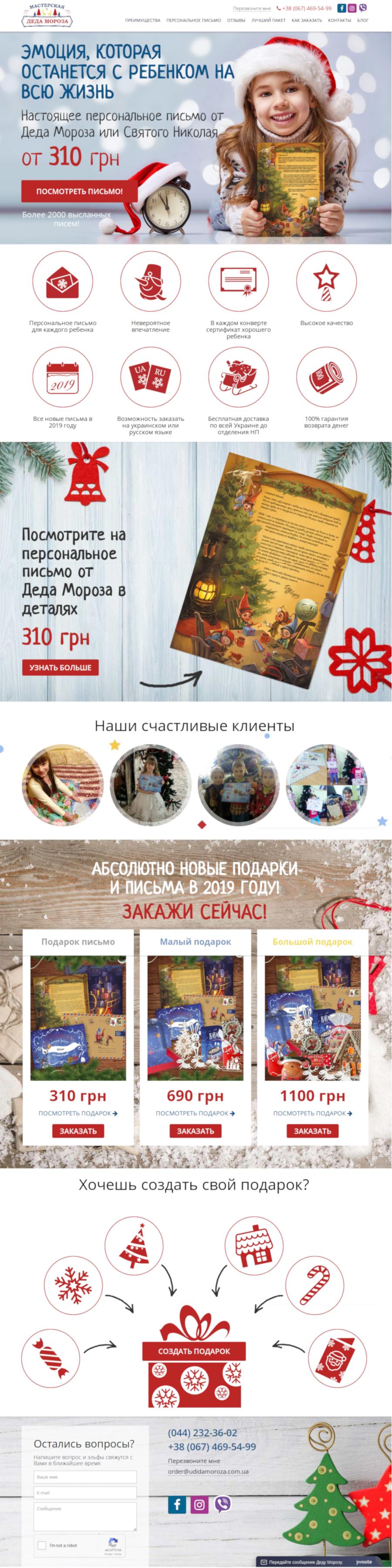 Інтернет магазин новорічних подарунків