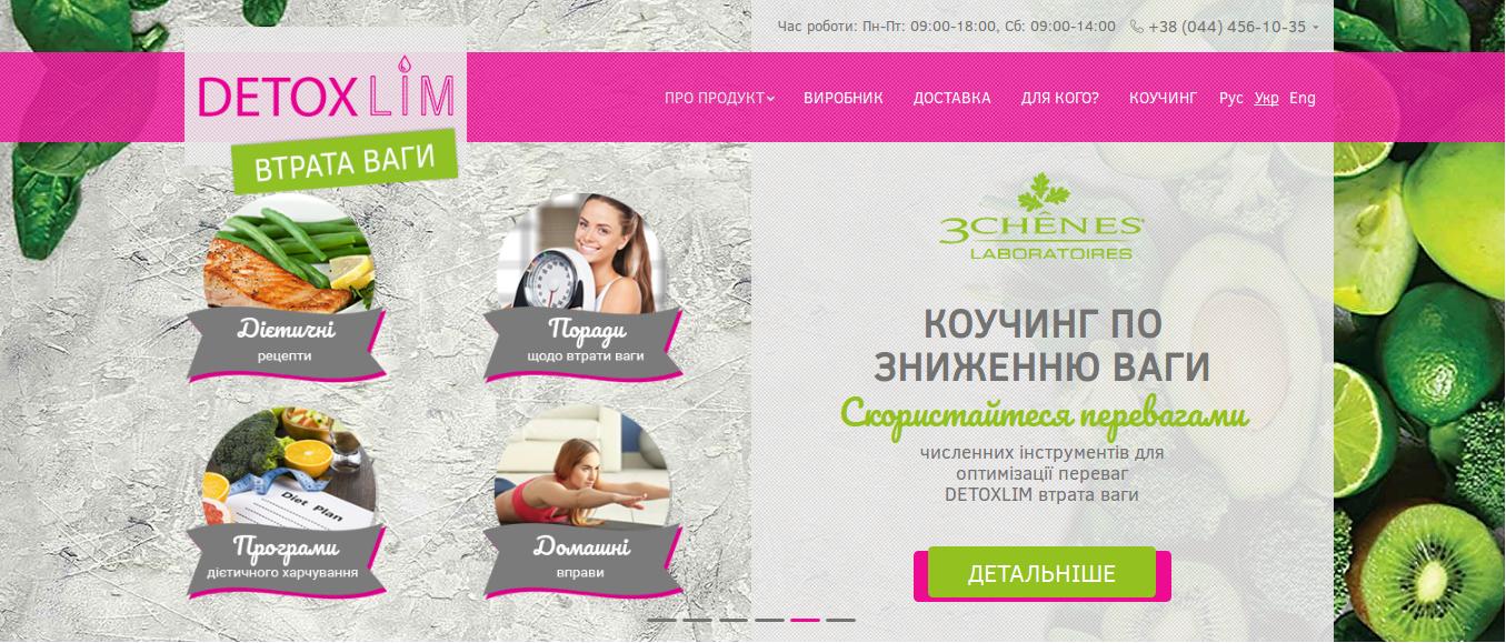 Сайт-презентація засобу для схуднення, закритий розділ