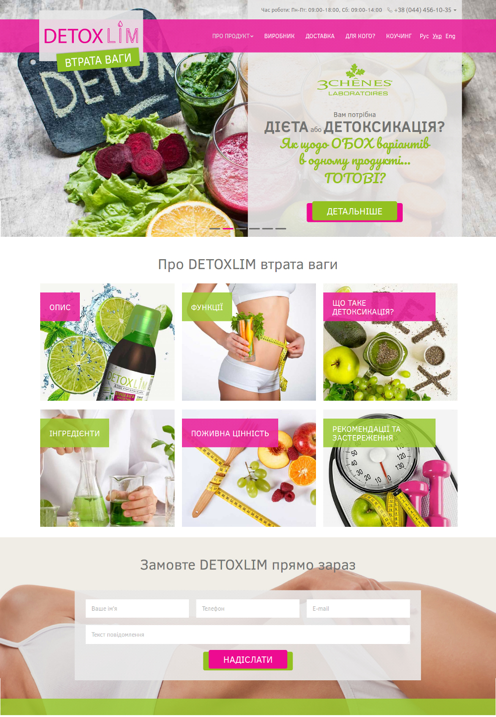 Сайт-презентація засобу для схуднення, Головна сторінка