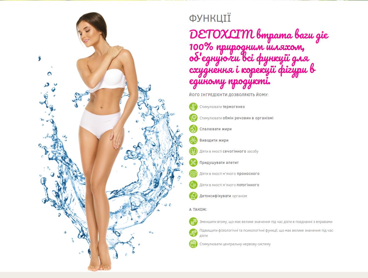 Сайт-презентація засобу для схуднення, сторінка продукту